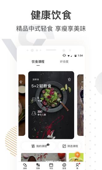 咪咕善跑app下载安装下载