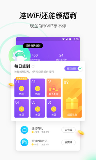 Wifi管家app最新版破解版