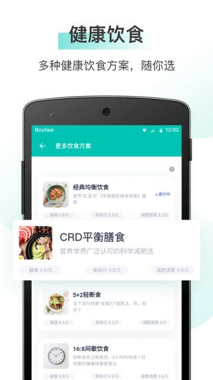 薄荷健康app下载官方版免费版本