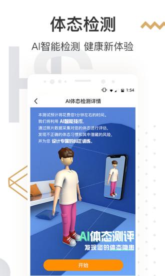 咪咕善跑app下载安装最新版
