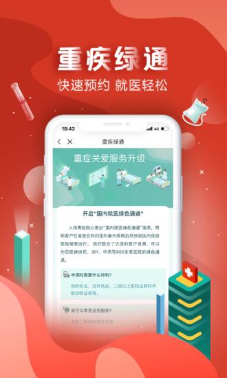 中国人保app