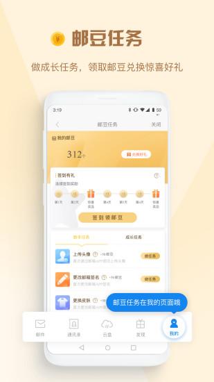 139邮箱app下载