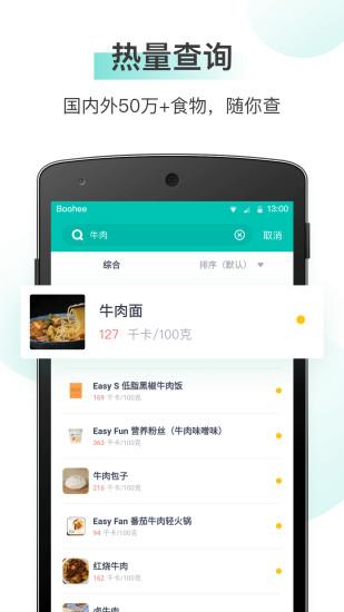 薄荷健康app下载官方版破解版