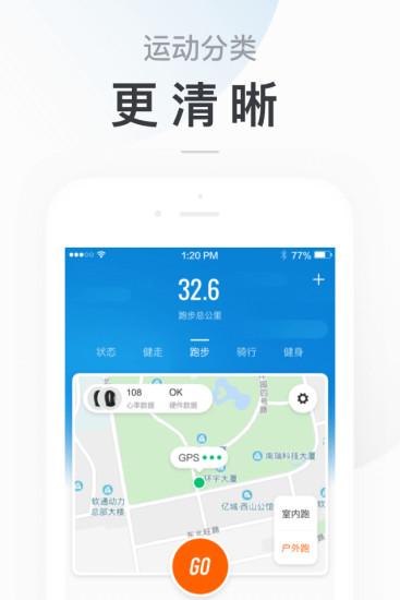 小米运动app下载安装最新版