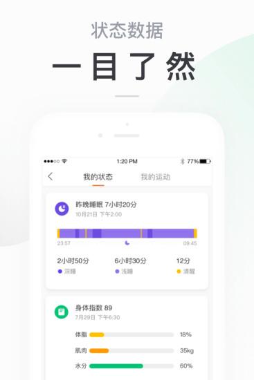 小米运动app下载安装下载