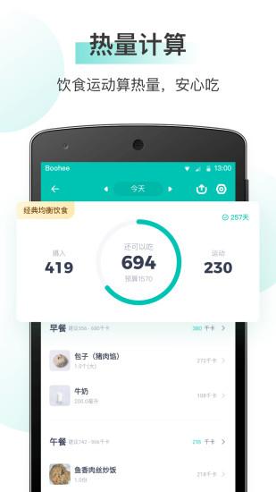 薄荷健康app下载官方版最新版