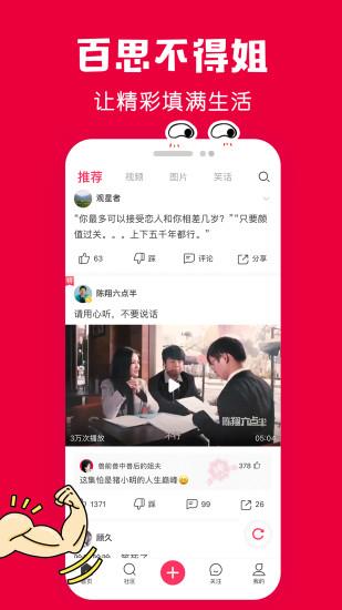 百思不得姐app下载