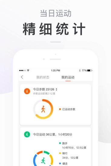 小米运动app下载安装免费版本