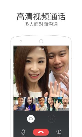 微信电话本app下载
