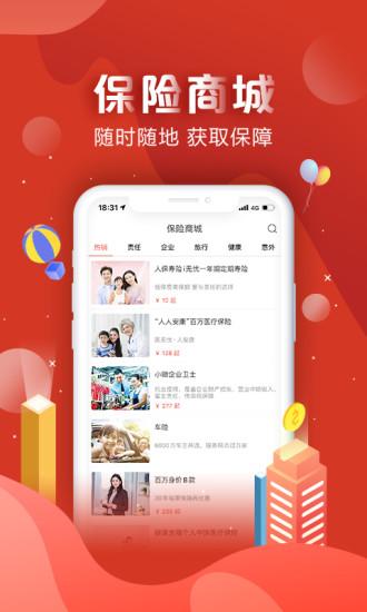 中国人保app官方