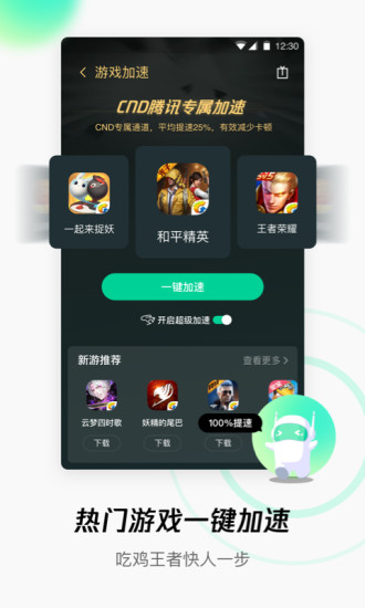 Wifi管家app最新版最新版