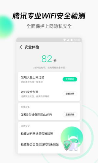 Wifi管家app最新版免费版本