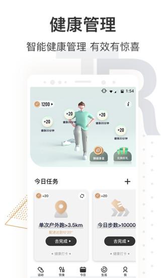 咪咕善跑app下载安装