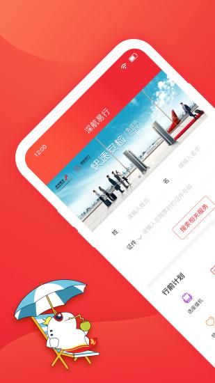 深圳航空手机版下载