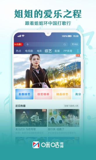 咪咕视频手机版2021官方下载下载