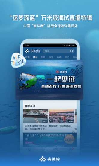 央视频app下载免费版本