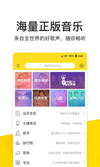 酷我音乐app官方下载