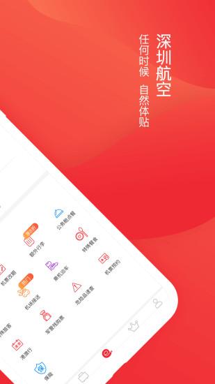深圳航空手机版