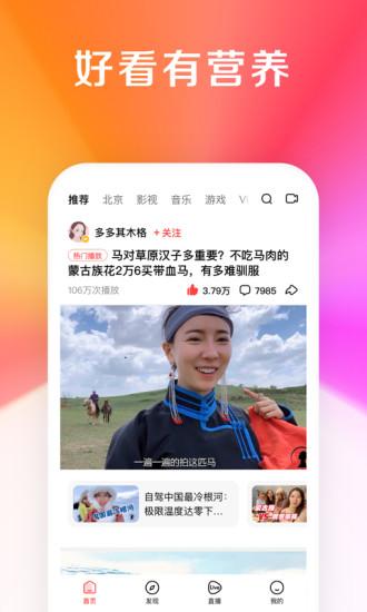 好看视频app2021下载破解版