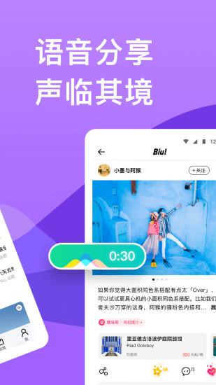 穷游app安卓最新版最新版