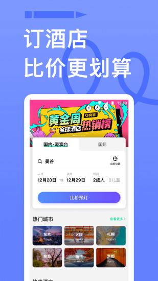 穷游app安卓最新版下载