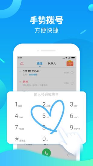 触宝电话app下载
