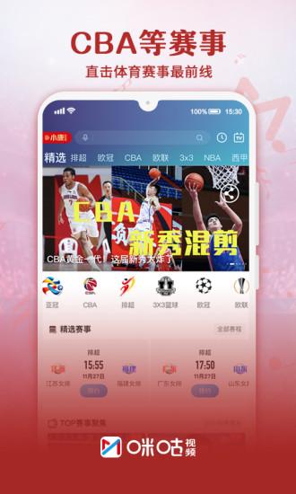 咪咕视频手机版2021官方下载破解版
