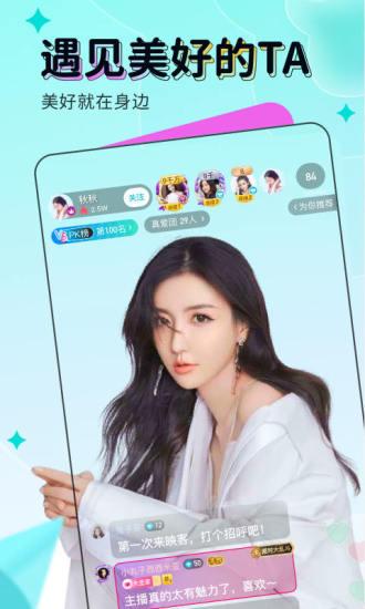 映客直播app官方版下载