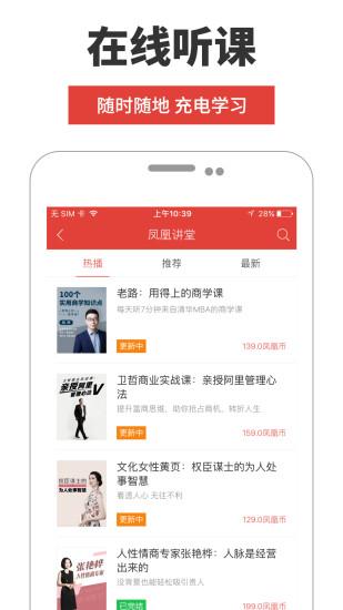凤凰FM手机免费版