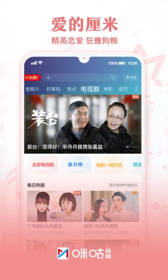 咪咕视频手机版2021官方下载免费版本