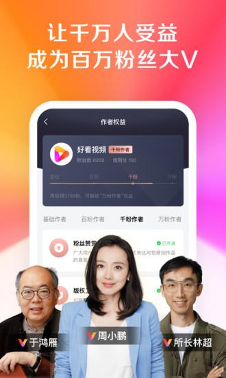 好看视频app2021下载下载