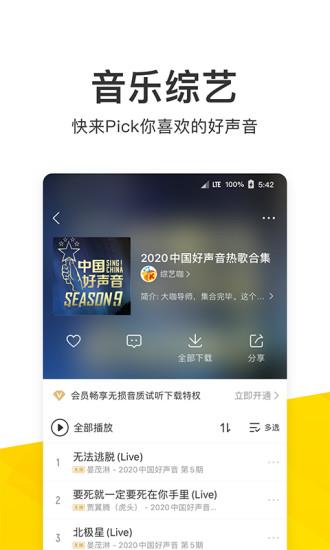酷我音乐app官方下载最新版