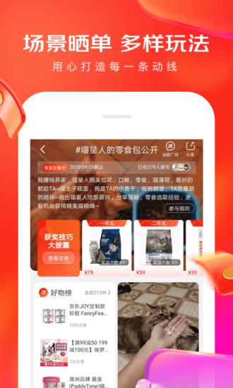 京东app最新版下载安装下载