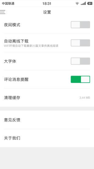 果壳精选app客户端下载