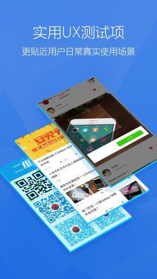 安兔兔评测app官方下载最新版