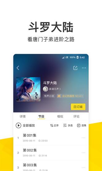 酷我音乐app官方下载下载