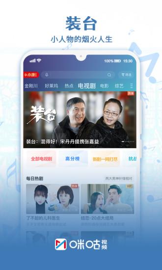 咪咕视频手机版2021官方下载