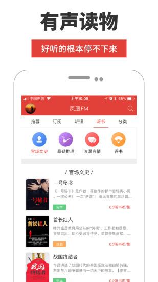凤凰FM下载