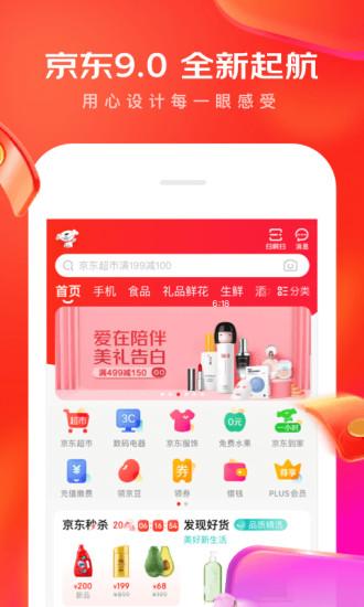 京东app最新版下载安装