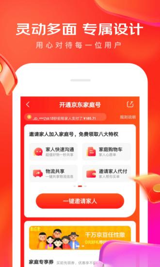 京东app最新版下载安装最新版