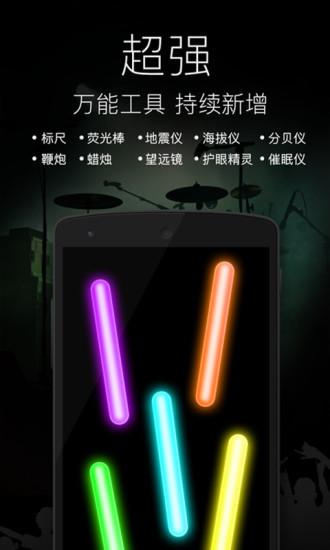 随手电筒2021安卓最新版下载