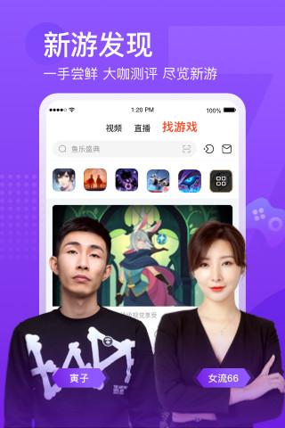 斗鱼直播app2021版下载破解版
