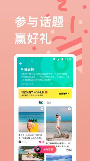 穷游app安卓最新版破解版