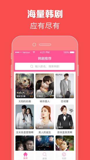 韩剧TV官方版app