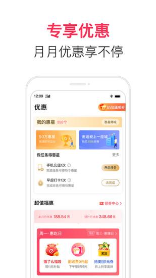 翼支付app最新版