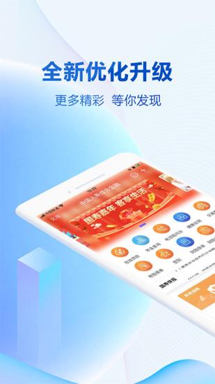 中国人寿综合金融官方下载
