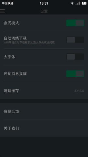 果壳精选app客户端