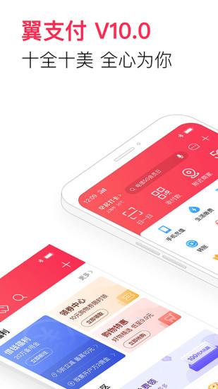 翼支付app下载安卓最新版