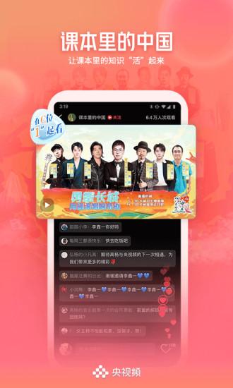 央视频app下载