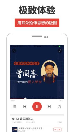 凤凰FM安卓版